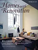 Homes with Renovation (I 'm home EXTRA EDTION NO.2) 2010年 01月号 [雑誌]