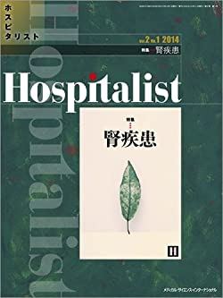Hospitalist(ホスピタリスト) Vol.2 No.1 2014(特集:腎疾患)