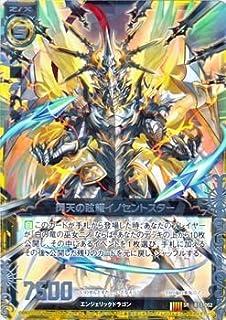 Z/X ゼクス 閃天の眩耀イノセントスター(スーパーレア) 神子達の戦場(B11)/シングルカード
