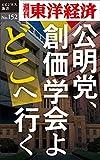 公明党、創価学会よどこへ行く―週刊東洋経済eビジネス新書No.152