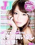 JJ (ジェイジェイ) 2013年 02月号 [雑誌]
