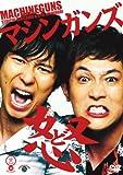 笑魂シリーズ マシンガンズ 「怒(ど)」 [DVD] (商品イメージ)