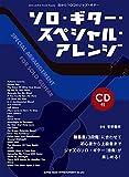 目からウロコのジャズ・ギター ソロ・ギター・スペシャル・アレンジ(CD付)