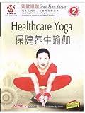Healthcare Yoga (English Subtitled)