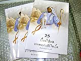 img - for Thai Children's Bible Booklet / 25 Favorite Stories From the Bible / Thailand book / textbook / text book