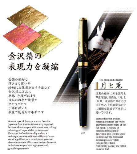 Rabbit character in platinum and gold lacquer fountain pen Kanazawa foil month (M) PTL-15000H # 87-3 (japan import) (Platinum Ptl compare prices)
