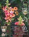 庭の色―Colour in the Garden
