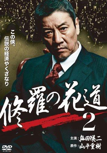 修羅の花道2 [DVD]