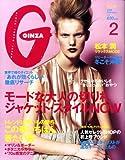 GINZA (ギンザ) 2009年 02月号 [雑誌]