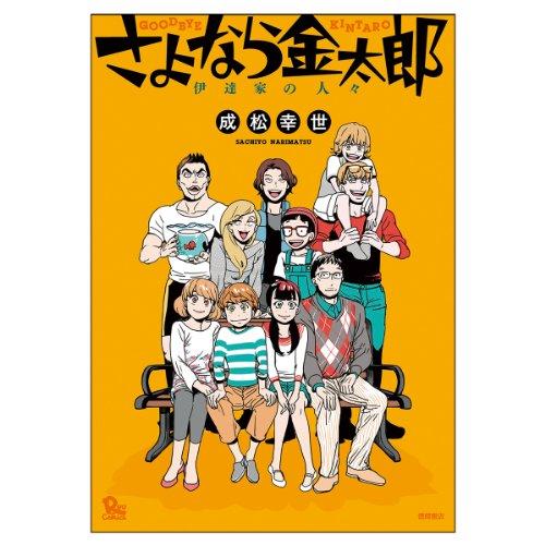 さよなら金太郎: 伊達家の人々 (リュウコミックス)