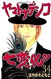 ヤマトナデシコ七変化(34) (講談社コミックス別冊フレンド)