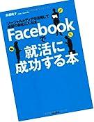 Facebookで就活に成功する本−ソーシャルメディアを活用して希望の会社に入る法