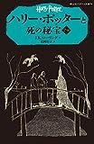 ハリー・ポッターと死の秘宝 7-3 (静山社ペガサス文庫)