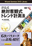 DVD 津島式 絶対客観式トレンド計測法 (<DVD>)