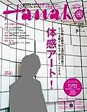 Hanako (ハナコ) 2013年 9/12号 [雑誌]
