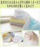 タオルの萩原 タオル屋さんが作る綿紗(ガーゼ) バスタオル2枚組【日本製】 (?白)