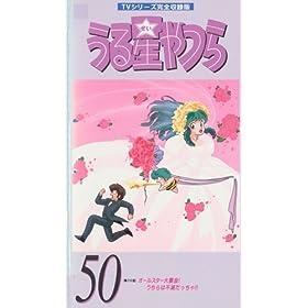 ���鐯��'�(50) [VHS]