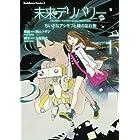 未来デリバリー ちいさなアシモフと緑の忘れ物 (1) (カドカワコミックス・エース)