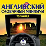 Angliyskiy slovarnyy minimum: Trenazhor | Dmytro Strelbytskyy