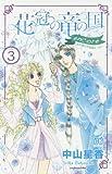 花冠の竜の国 encore 花の都の不思議な一日(3): プリンセス・コミックス