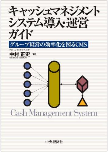 キャッシュマネジメントシステム導入・運営ガイド―グループ経営の効率化を図るCMS