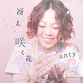 Amazon.com: SaeSakuHana: anty (ex.ANTY the KUNOICHI): MP3 Downloads