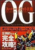 スーパーロボット大戦OGs プレイ日記3
