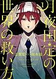 月夜田定の世界の救い方 (1) (ガンガンコミックスJOKER)