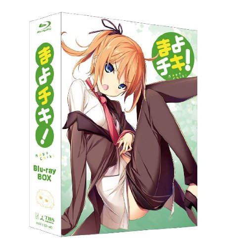 まよチキ!Blu-ray BOX