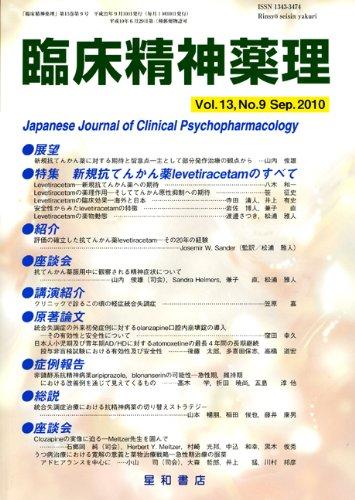 臨床精神薬理 第13巻9号〈特集〉新規抗てんかん薬levetiracetamのすべて