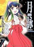 月詠 ~MOON PHASE~ 【新装版】 6巻 (ガムコミックスプラス)