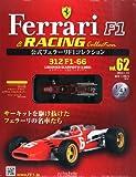 隔週刊 公式フェラーリF1&レーシングコレクション 2014年 1/15号 [分冊百科]