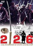 あの頃映画 「226」 [DVD]