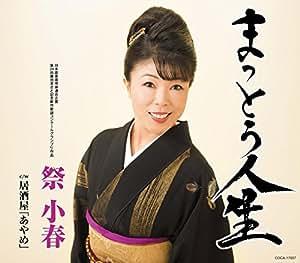 Koharu Matsuri - MATTOU JINSEI/IZAKAYA AYAME - Amazon.com Music