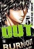 OUT 5 (ヤングチャンピオン・コミックス)
