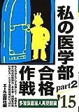 私の医学部合格作戦 Part2 多浪仮面浪人再受験編 2015年版 (YELL books)