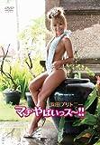 浜田ブリトニー/マヂやばいっス~!! [DVD]