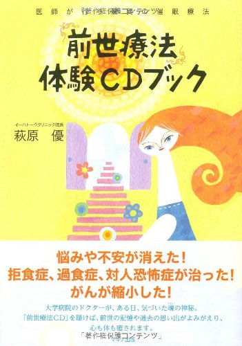 前世療法体験CDブック―医師が行う驚異の催眠療法