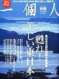 一個人別冊 甦れ!美しい東日本 2011年 07月号 [雑誌]