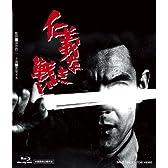 仁義なき戦い [Blu-ray]