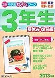 Z会小学生わくわくワーク 2013年度 3年生夏休み復習 国語・算数・理科・社会