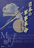 日本の軍事革命