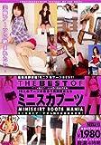 【アウトレット】THE BEST OF ミニスカブーツ NIRVANA [DVD]