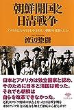 「文庫 朝鮮開国と日清戦争 (草思社文庫)」販売ページヘ