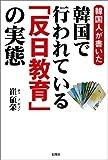 韓国人が書いた 韓国で行われている「反日教育」の実態 [Kindle版]