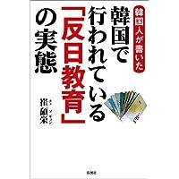 崔碩栄 (著) (9)ダウンロード:   ¥ 358