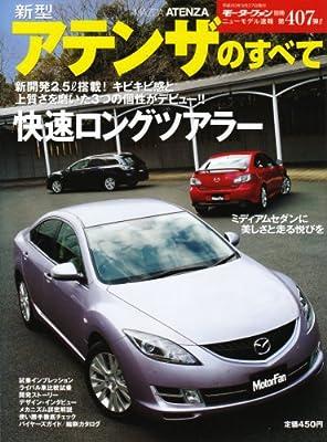 新型アテンザのすべて (モーターファン別冊 ニューモデル速報 第407弾)