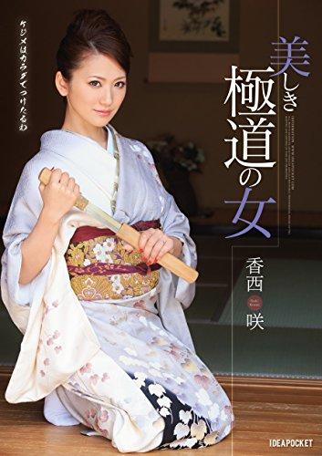 美しき極道の女 香西咲 アイデアポケット [DVD]