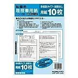 コクヨ 履歴書用紙 多枚数 B5(B4・2つ折り) 転職用 履歴書・職務経歴書各10枚 シン-56