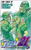 アイシールド21 31 (ジャンプコミックス)